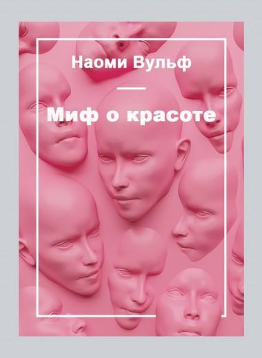 Миф о красоте
