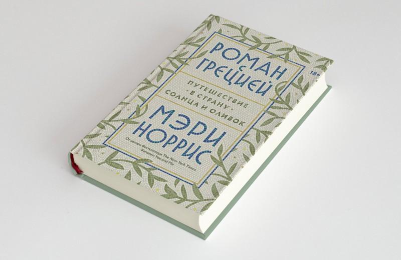 Что читать, пока закрыты границы: отрывок из книги Мэри Норрис «Роман с Грецией: путешествие в страну солнца и оливок»