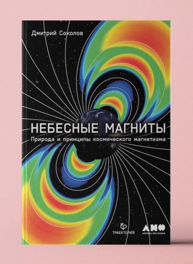 «Небесные магниты. Природа и принципы космического магнетизма»