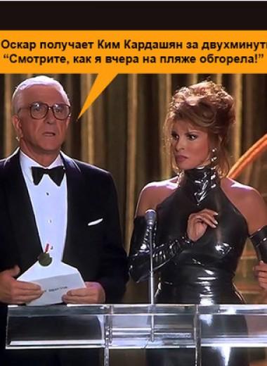 «Оскар» попсеет и не краснеет. Теперь у Кардашян есть шанс!