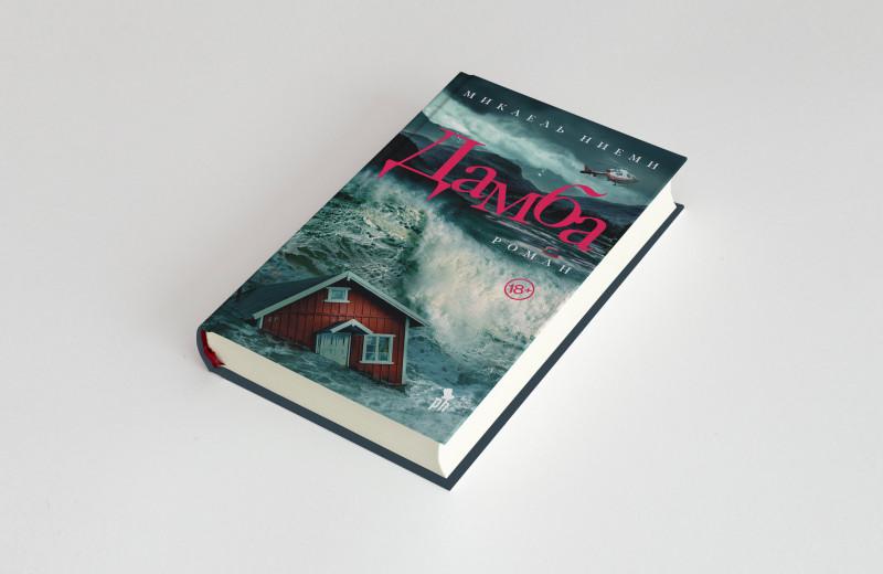 Шведский роман-катастрофа, оставляющий надежду: фрагмент новой книги Микаеля Ниеми «Дамба»