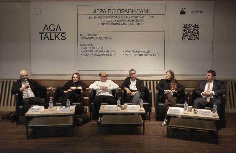 Инструкция для отечественной торговли: есть ли кодекс профессиональной этики у современного искусства