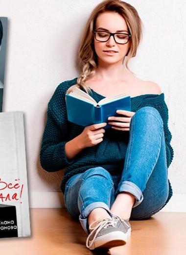 Она смогла: 10 книг современных женщин, которые вдохновляют