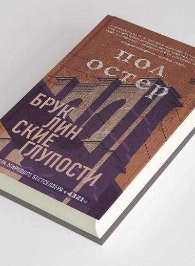 «Бруклинские глупости» Пола Остера — книга изобязательного списка литературы наэтот год. Публикуем ее фрагмент
