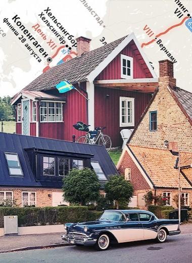Скандинавия на велосипеде: история одного путешествия