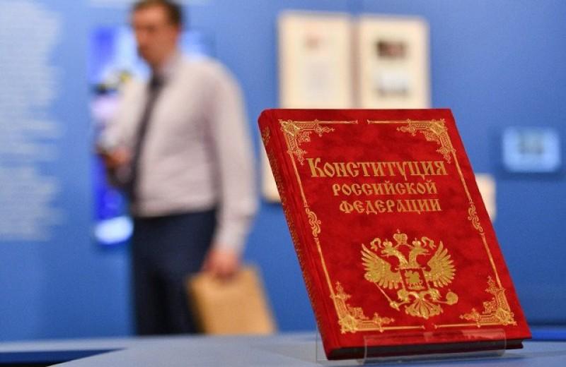 Следует ли пересматривать Конституцию и вносить в нее поправки? Вопрос дня