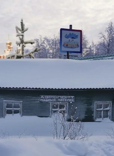 Мутный Материк: как выглядит самое веселое село России