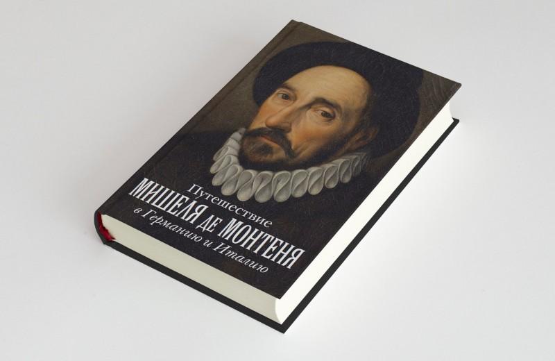 Какой была Европа XVI века глазами Мишеля де Монтеня? Впервые нарусском выходят дневники французского писателя — публикуем фрагмент