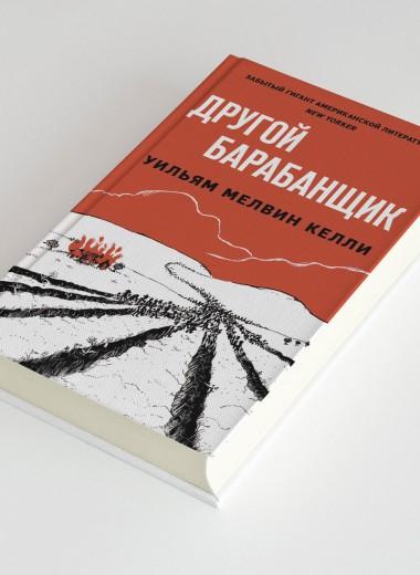 Отрывок из романа «Другой барабанщик» — переведенного на русский произведения 1962 года, ставшего литературным памятником борьбе с расизмом