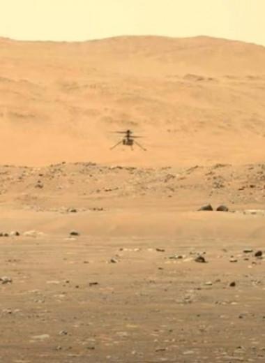 Ingenuity совершил второй разведывательный полет на Марсе