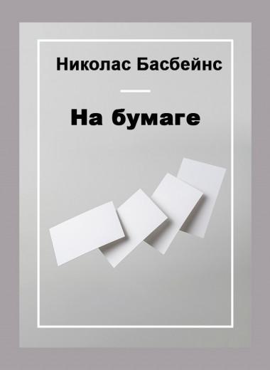 На бумаге