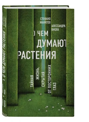Книга недели: «О чём думают растения»
