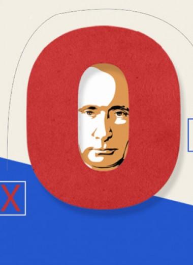Почему оппозиция не смогла ничего противопоставить «путинским поправкам»