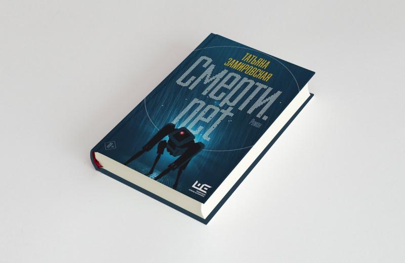 Интернет для мертвых и цифровое бессмертие: фрагмент романа писательницы Татьяны Замировской