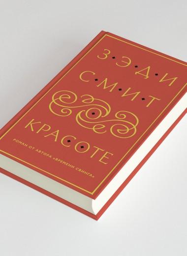 «О красоте»: отрывок израннего романа британской писательницы Зэди Смит