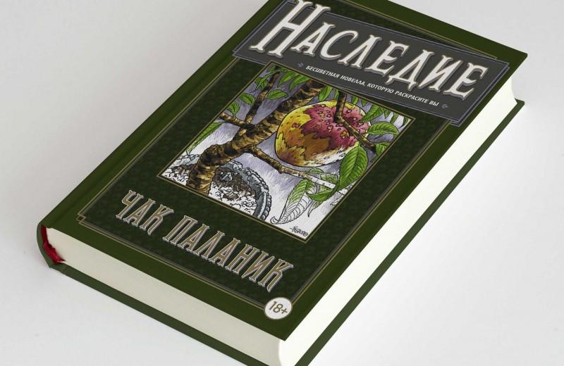 Отрывок из новой книги-раскраски Чака Паланика «Наследие»