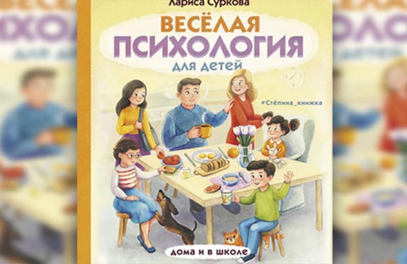Дружба, безопасность и домашние обязанности: советы психолога для детей
