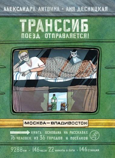 «Транссиб. Поезд отправляется»: отличная книга для всех, кто любит поезда и путешествия