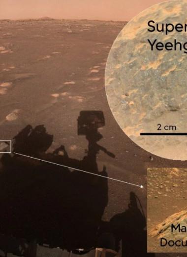 Perseverancе начал поиск жизни на Марсе