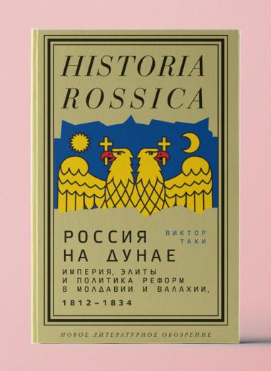 «Россия на Дунае. Империя, элиты и политика реформ в Молдавии и Валахии, 1812–1834»