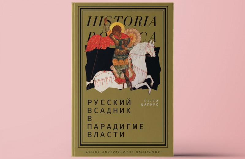 «Русский всадник в парадигме власти»