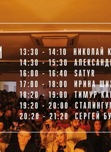 Расписание площадок