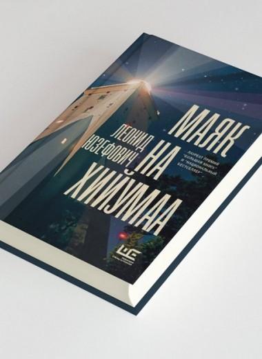 «Маяк на Хийумаа»: отрывок из новой книги Леонида Юзефовича