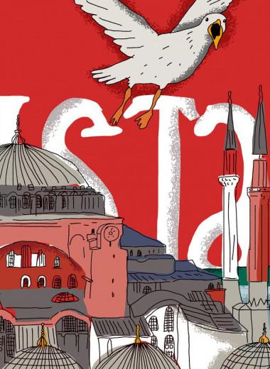 Гид Esquire, выпуск 2: Стамбул