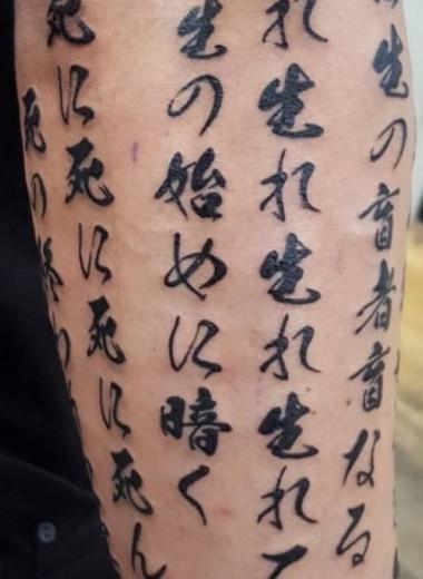 Татуировки каких иероглифов делают себе сами китайцы