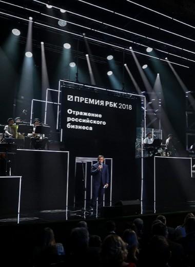 В Москве вручили Премию РБК 2018
