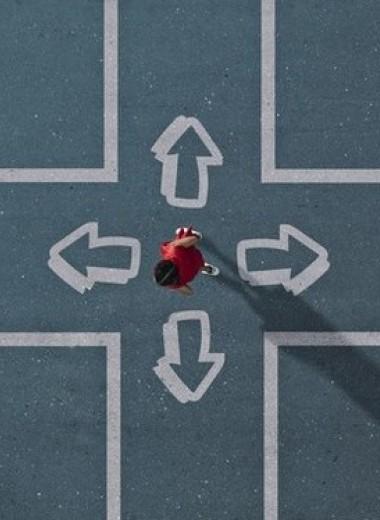 Почему в ситуации выбора мы ищем обходные пути?