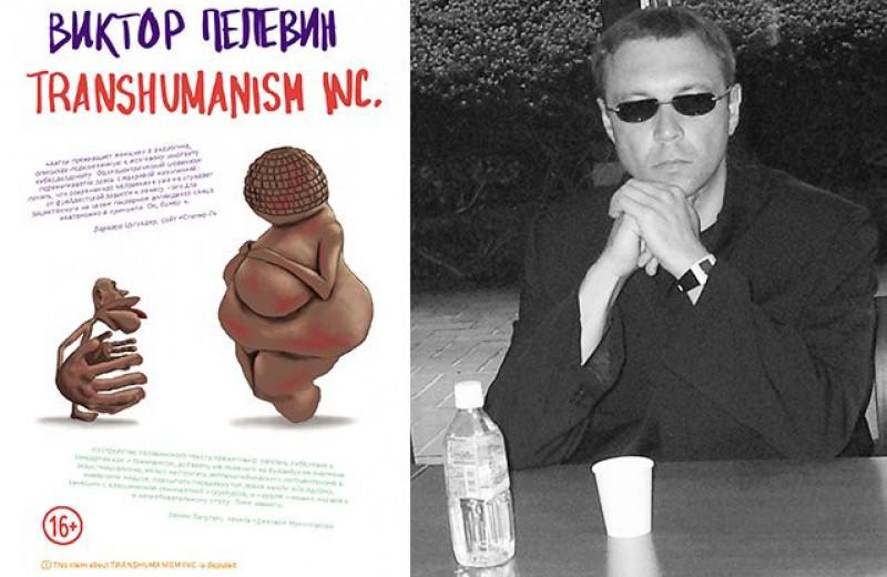 Виктор Пелевин: Transhumanism Inc. Отрывок из нового романа