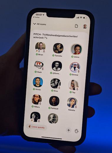 Инвайт одобрения: какие социальные триггеры помогли Clubhouse набрать миллионы пользователей