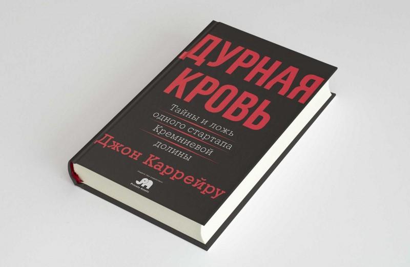 «Дурная кровь» Джона Каррейру: книга о знаменитом стартапе Theranos