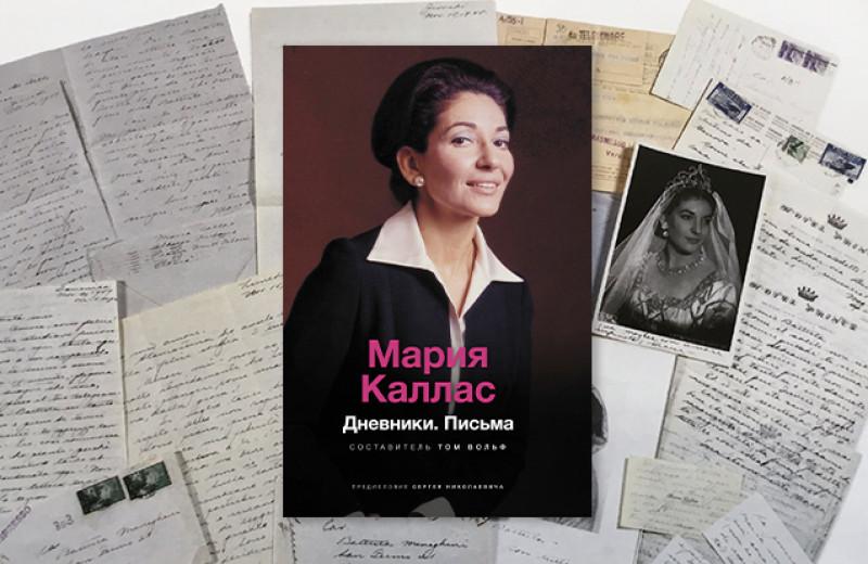 Мария Каллас, любящая и страдающая. Впервые на русском языке выходит книга писем и воспоминаний великой певицы