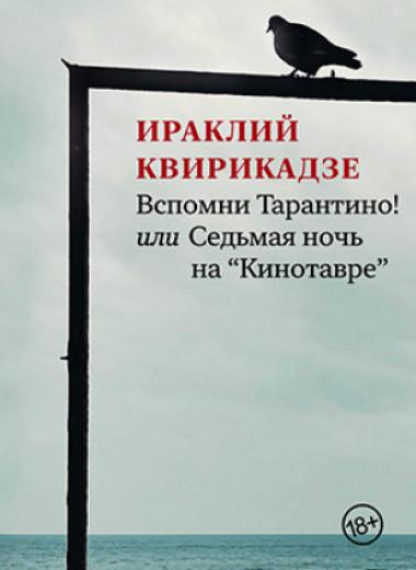 Хаши и нос Феллини. Ираклий Квирикадзе: Вспомни Тарантино! или Седьмая ночь на «Кинотавре»