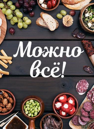 Запретов нет: личный опыт освоения средиземноморской диеты