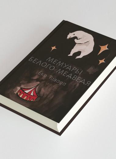 Кто человечнее — животные или люди: глава книги