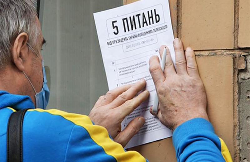 Зачем Владимир Зеленский провел опрос граждан