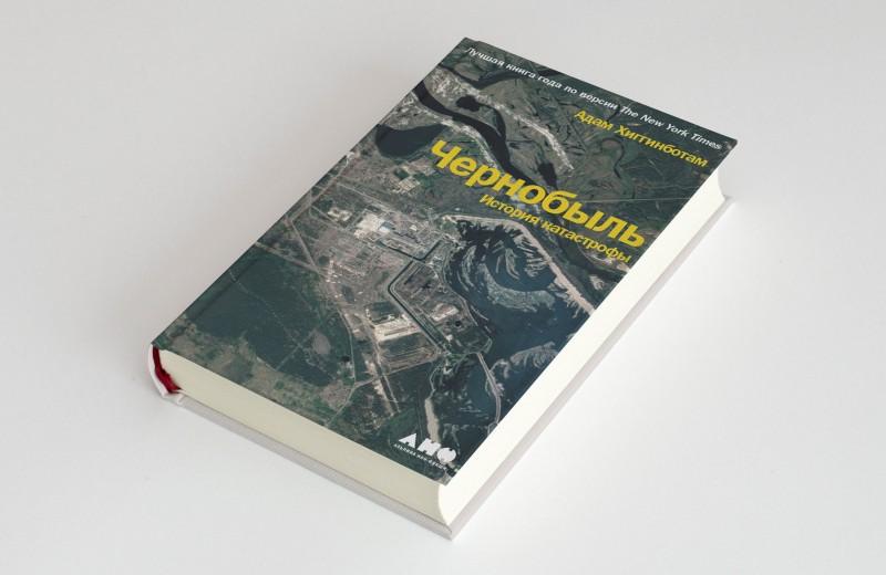 Хроника чернобыльской катастрофы — в монументальном труде Адама Хиггинботама. Публикуем фрагмент книги