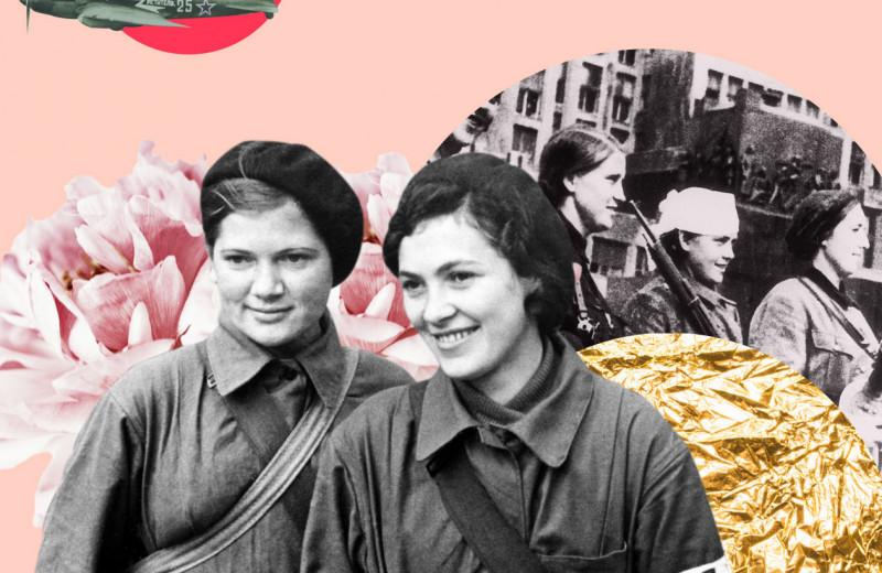 Великие женщины Великой Отечественной: как воевали и победили наши бабушки