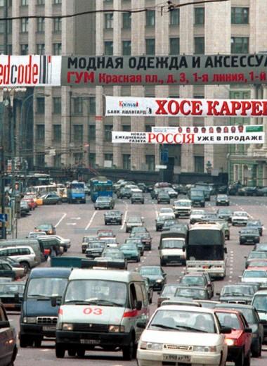 Назад в 2000-й: бензин по 7 рублей, строительство ТТК и массовые иномарки