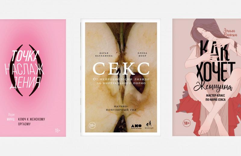 Сплошное удовольствие: 8 книг о сексе