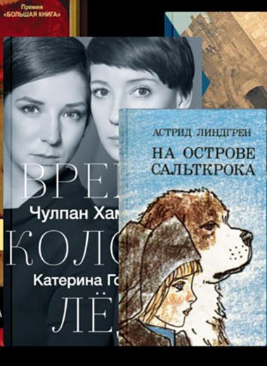 Книжная полка Ксении Раппопорт