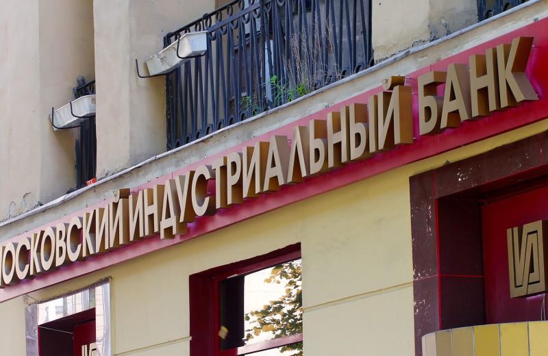 ЦБ взял на санацию Московский Индустриальный банк