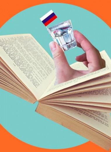 «Ты пьешь мою водку!»: как выглядит Россия в иностранных учебниках