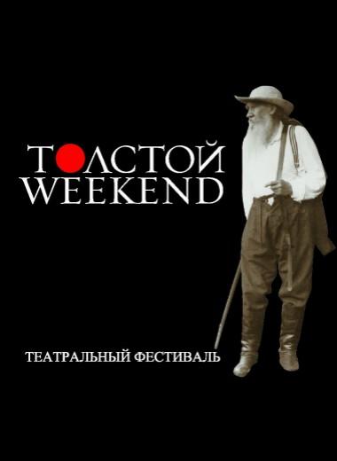Стала известна программа международного театрального фестиваля Толстой Weekend