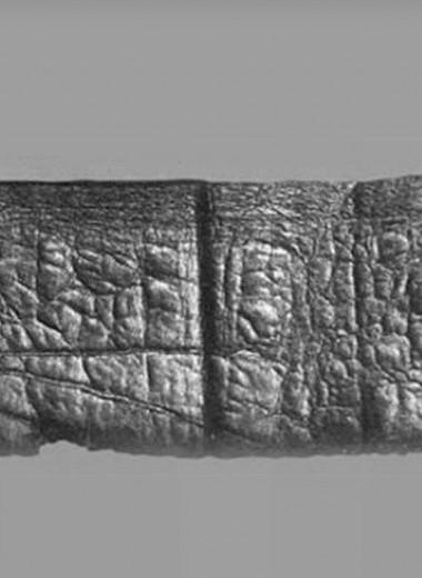 Утерянные свитки Шапиры, считавшиеся подделкой, оказались древнейшим библейским артефактом
