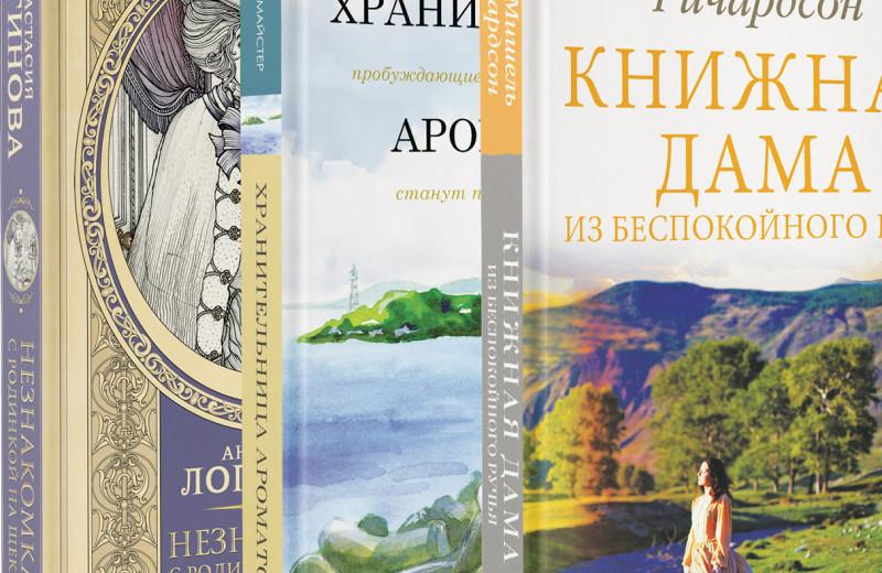 8 женских романов, которые ты прочтешь на одном дыхании