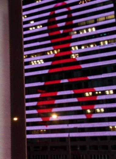 ВИЧ после Дудя. В Госдуме провели круглый стол, посвященный эпидемии заболевания в России